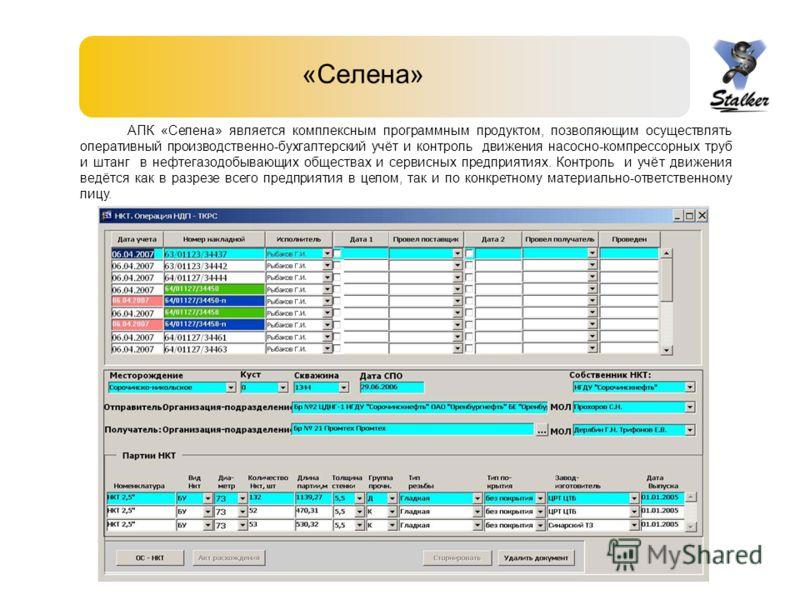 АПК «Селена» является комплексным программным продуктом, позволяющим осуществлять оперативный производственно-бухгалтерский учёт и контроль движения насосно-компрессорных труб и штанг в нефтегазодобывающих обществах и сервисных предприятиях. Контроль