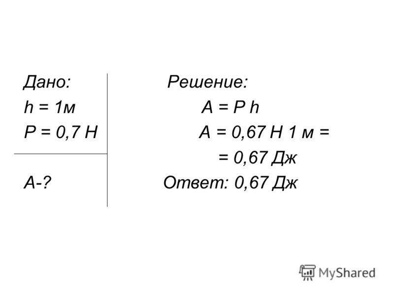 Задание: определить работу при подъёме бруска на высоту 1 м. Оборудование: деревянный брусок, динамометр.
