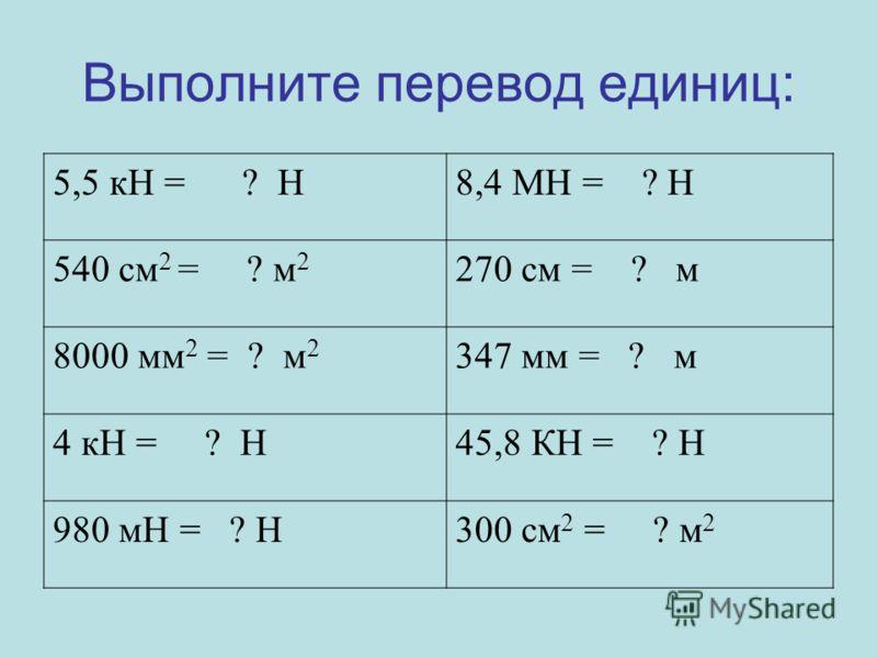 1.Знать, что такое механическая работа, её физический смысл. 2. Знать формулу для её расчета. 3. Анализировать различные ситуации. 4. Используя свои знания научиться рассчитывать механическую работу.