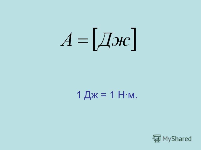 A = F S, где А – механическая работа, F – сила, S - путь