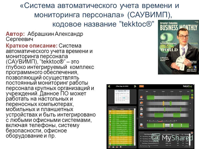 «Система автоматического учета времени и мониторинга персонала» (САУВИМП), кодовое название tekktoc® Автор: Абрашкин Александр Сергеевич Краткое описание: Система автоматического учета времени и мониторинга персонала (САУВИМП), tekktoc® – это глубоко