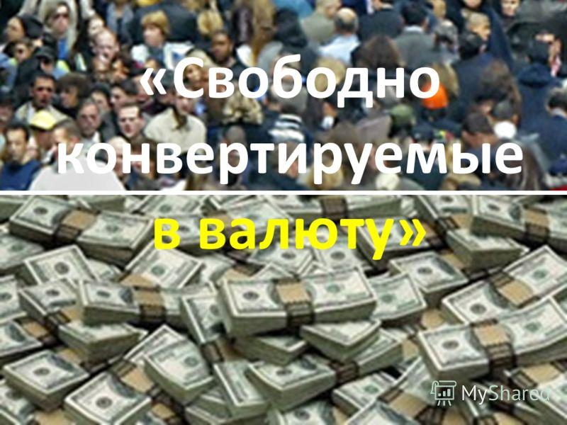 «Свободно конвертируемые в валюту»