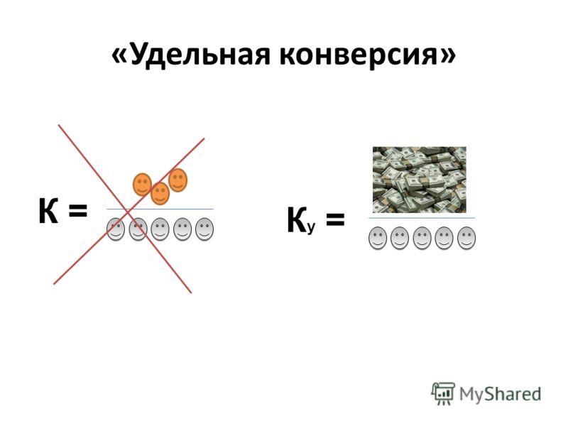 «Удельная конверсия» К = К у =