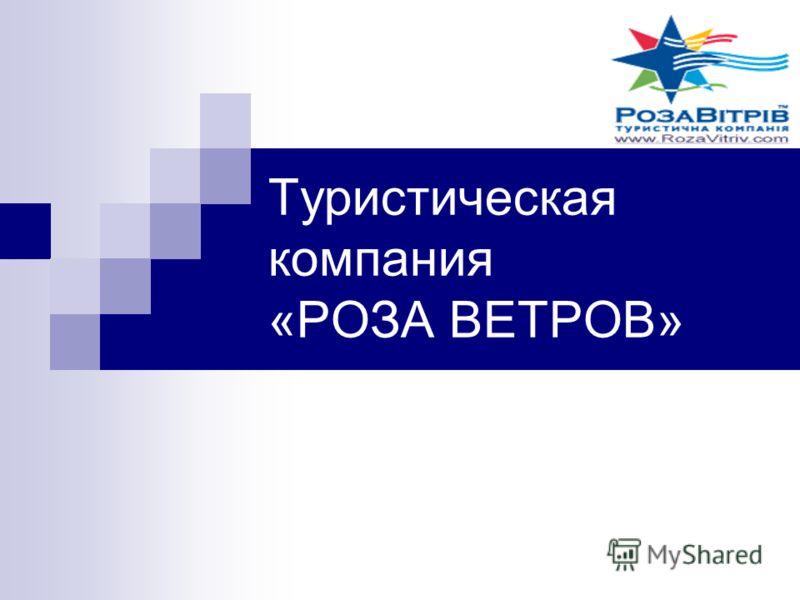 Туристическая компания «РОЗА ВЕТРОВ»