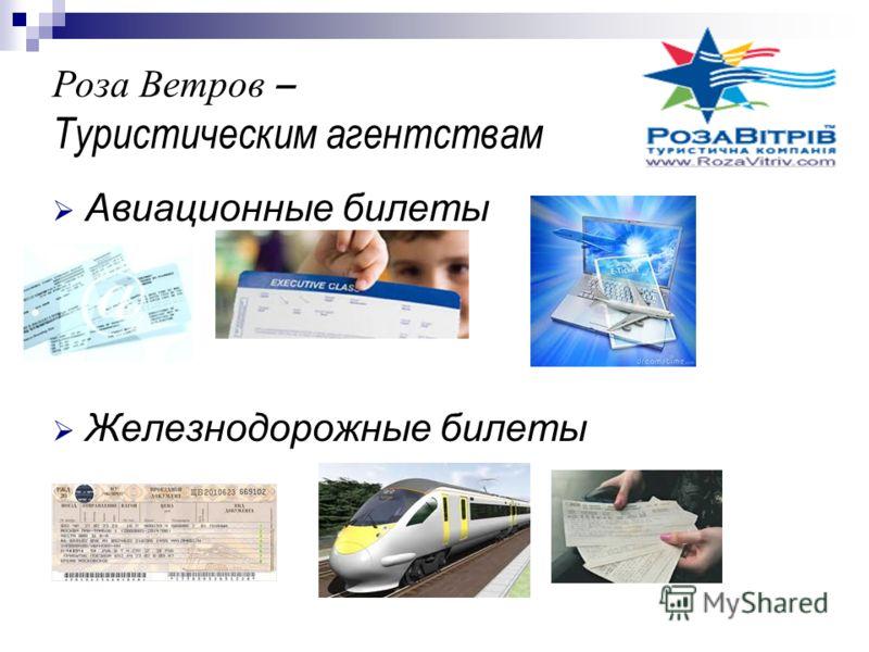 Роза Ветров – Туристическим агентствам Авиационные билеты Железнодорожные билеты