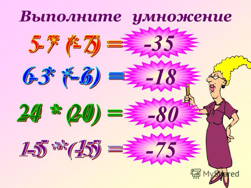 Выполните умножение -35 -18 -80 -75