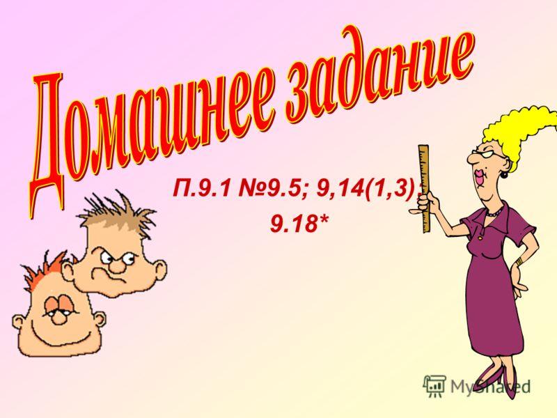 П.9.1 9.5; 9,14(1,3); 9.18*
