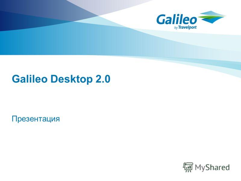 Galileo Desktop 2.0 Презентация