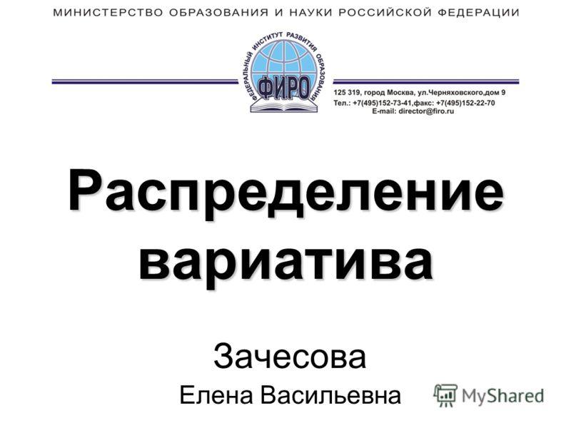 Распределение вариатива Зачесова Елена Васильевна