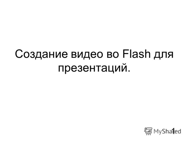 Создание видео во Flash для презентаций. 1
