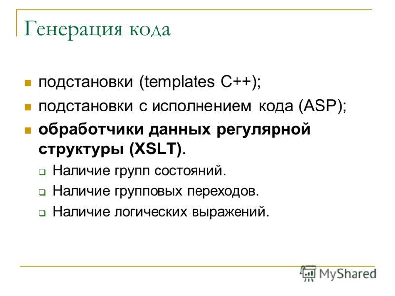 Генерация кода подстановки (templates C++); подстановки с исполнением кода (ASP); обработчики данных регулярной структуры (XSLT). Наличие групп состояний. Наличие групповых переходов. Наличие логических выражений.