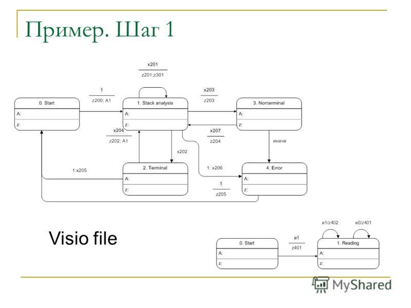 Пример. Шаг 1 Visio file