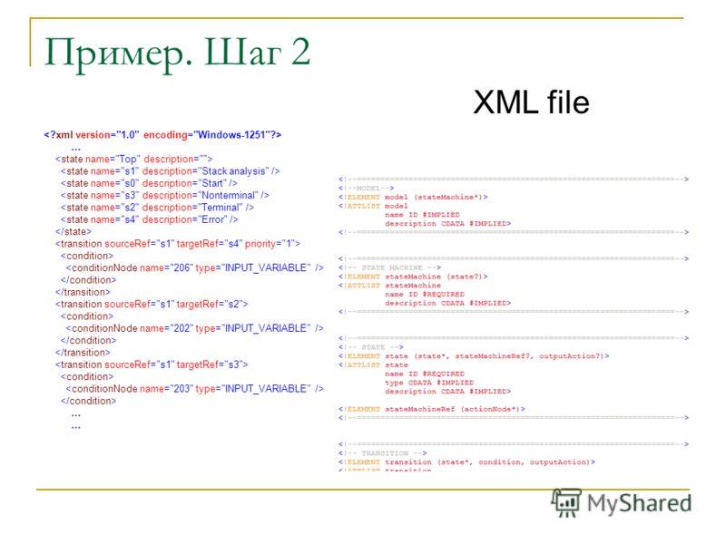 Пример. Шаг 2 … … XML file