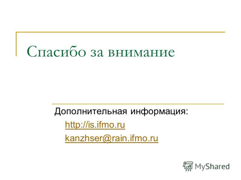 Спасибо за внимание Дополнительная информация: http://is.ifmo.ru kanzhser@rain.ifmo.ru
