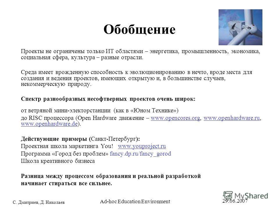 С. Дмитриев, Д. Николаев 29.06.2007 Ad-hoc Education Environment Обобщение Проекты не ограничены только ИТ областями – энергетика, промышленность, экономика, социальная сфера, культура – разные отрасли. Среда имеет врожденную способность к эволюциони