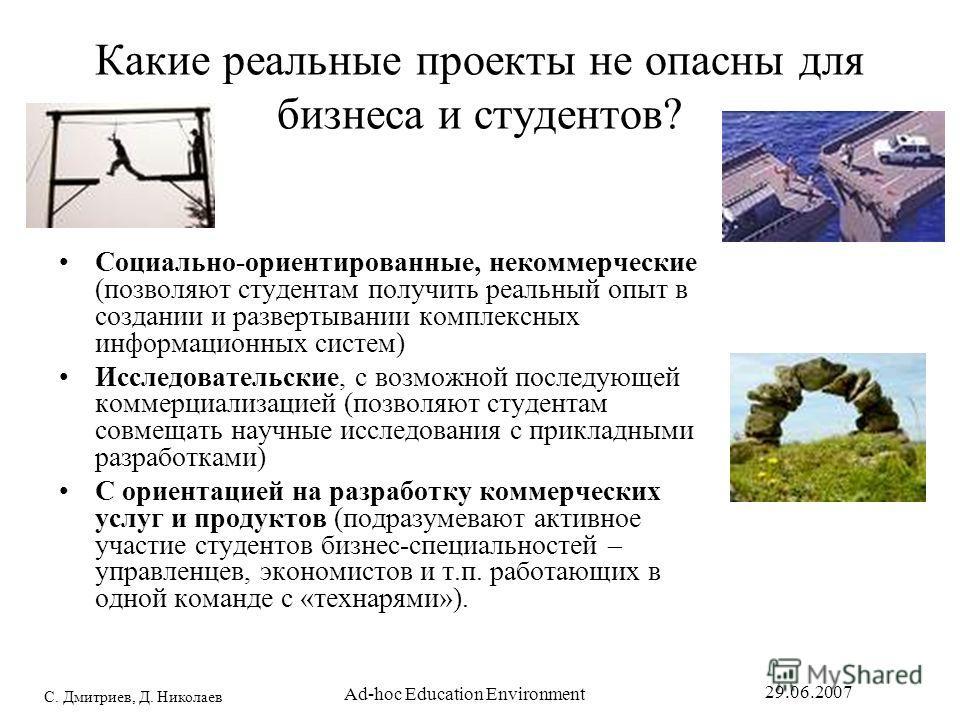 С. Дмитриев, Д. Николаев 29.06.2007 Ad-hoc Education Environment Какие реальные проекты не опасны для бизнеса и студентов? Социально-ориентированные, некоммерческие (позволяют студентам получить реальный опыт в создании и развертывании комплексных ин
