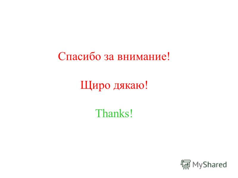 Спасибо за внимание! Щиро дякаю! Thanks!