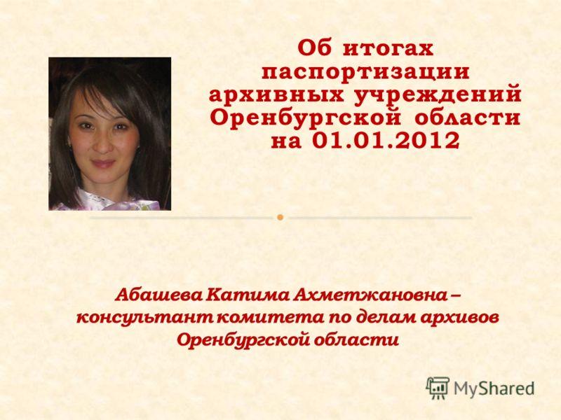 Об итогах паспортизации архивных учреждений Оренбургской области на 01.01.2012
