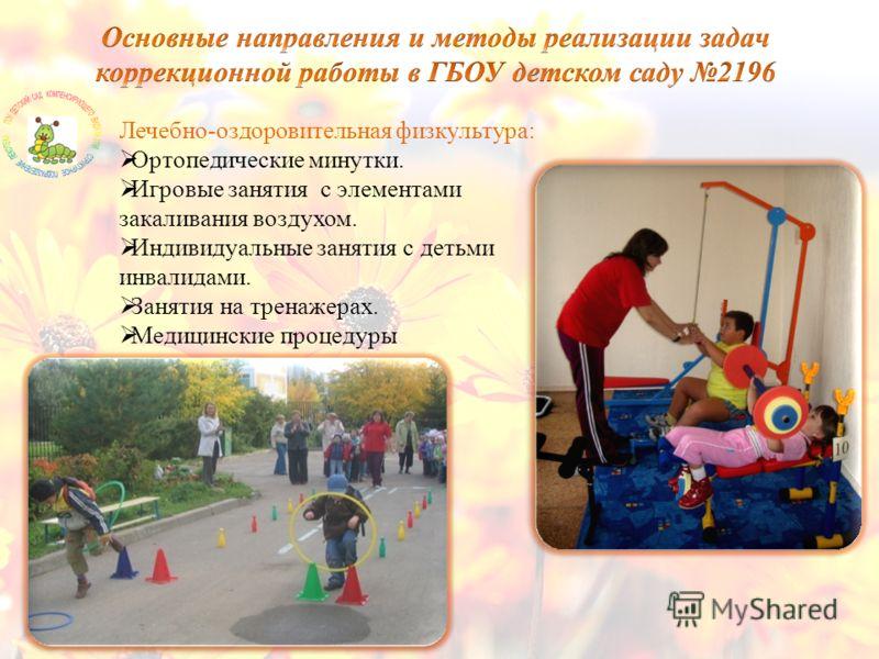 Лечебно-оздоровительная физкультура: Ортопедические минутки. Игровые занятия с элементами закаливания воздухом. Индивидуальные занятия с детьми инвалидами. Занятия на тренажерах. Медицинские процедуры
