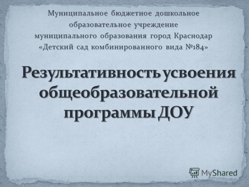 Муниципальное бюджетное дошкольное образовательное учреждение муниципального образования город Краснодар «Детский сад комбинированного вида 184»
