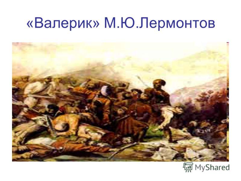 «Валерик» М.Ю.Лермонтов