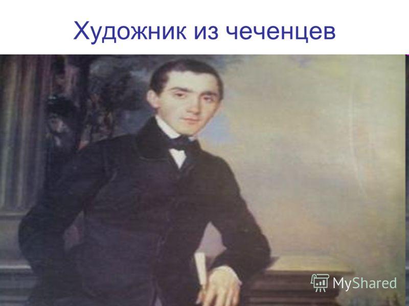 Художник из чеченцев