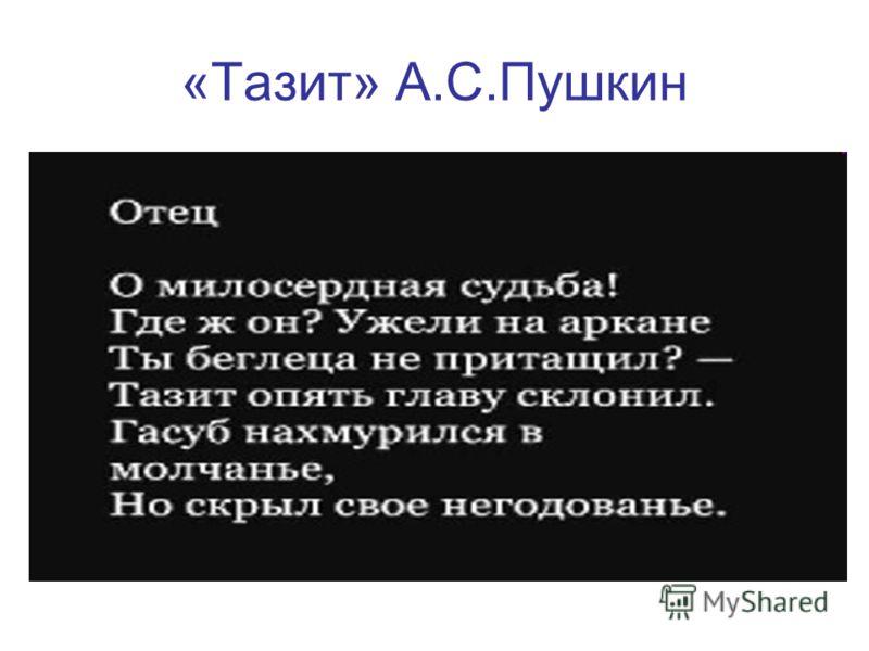 «Тазит» А.С.Пушкин