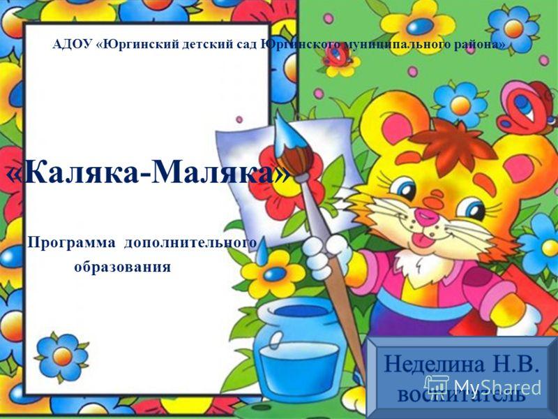 АДОУ «Юргинский детский сад Юргинского муниципального района» «Каляка-Маляка» Программа дополнительного образования