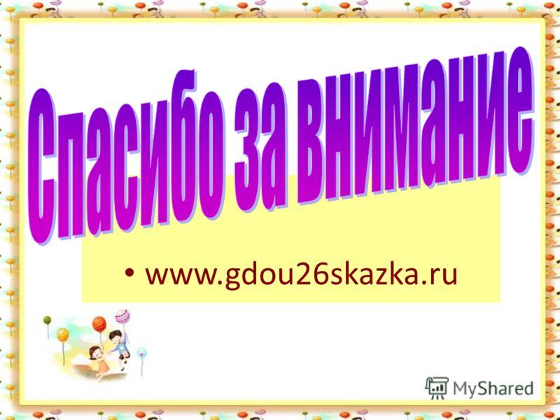 www.gdou26skazka.ru