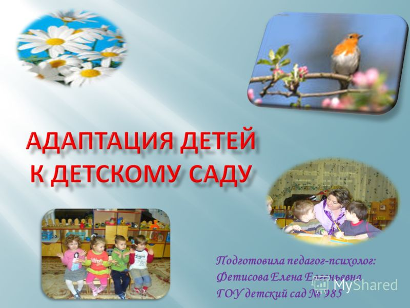 Подготовила педагог-психолог: Фетисова Елена Евгеньевна ГОУ детский сад 985