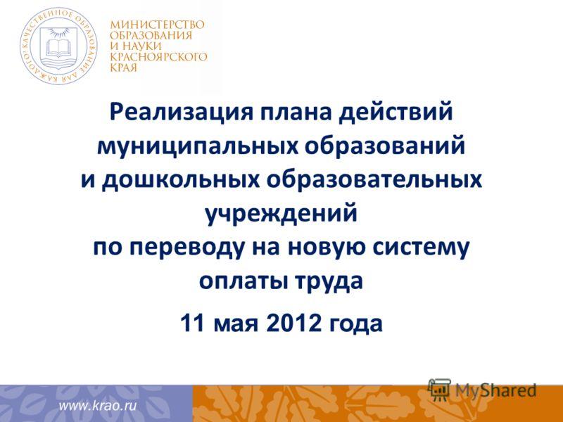 Реализация плана действий муниципальных образований и дошкольных образовательных учреждений по переводу на новую систему оплаты труда 11 мая 2012 года