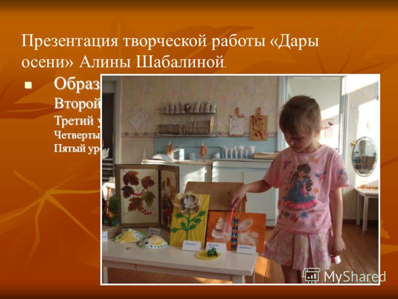 Презентация творческой работы «Дары осени» Алины Шабалиной.
