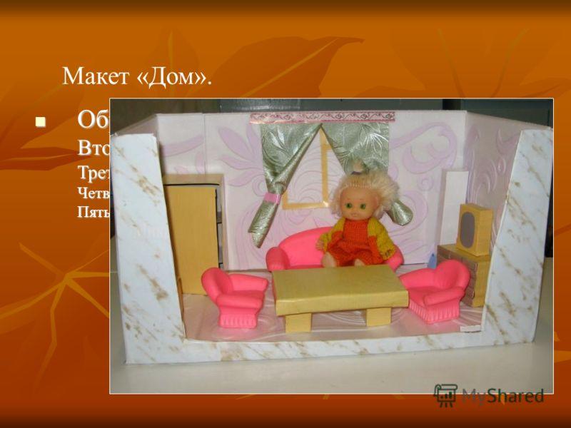 Образец текста Второй уровень Третий уровень Четвертый уровень Пятый уровень Образец текста Второй уровень Третий уровень Четвертый уровень Пятый уровень Макет «Дом».