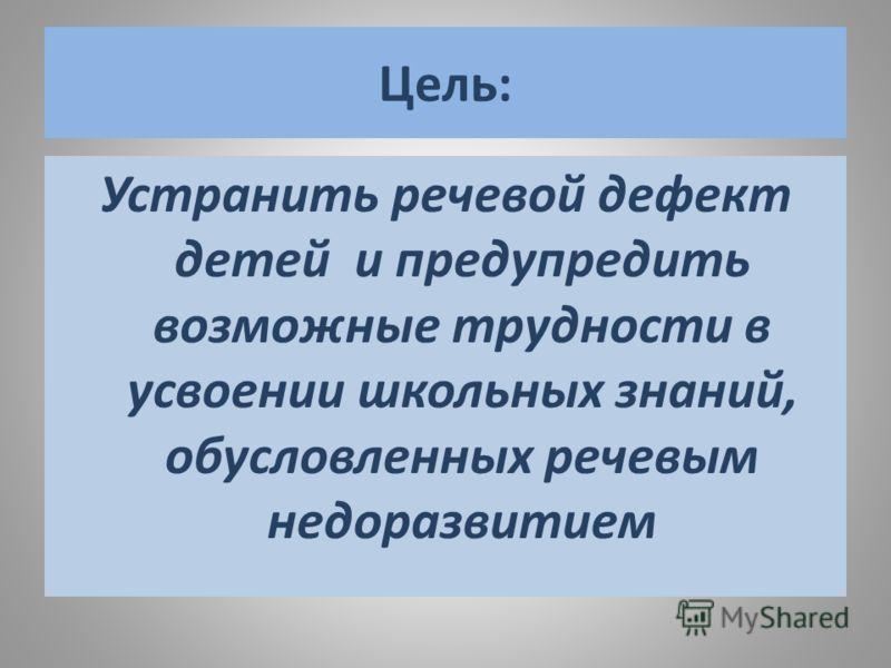 Программа коррекционного обучения и воспитания детей с общим недоразвитием речи 6-го года жизни Авторы: Т.Б.Филичева, Г.В.Чиркина