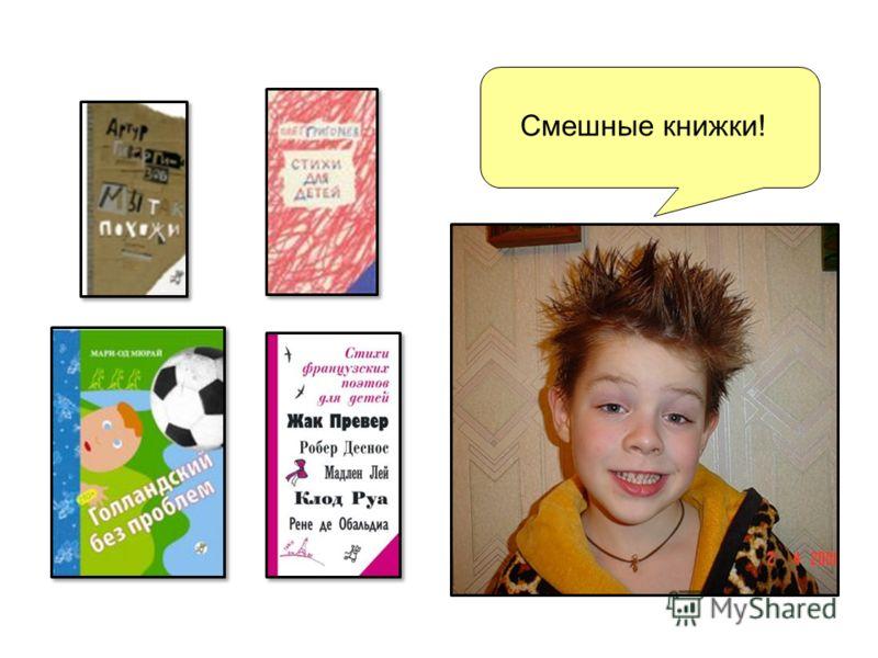 Смешные книжки!