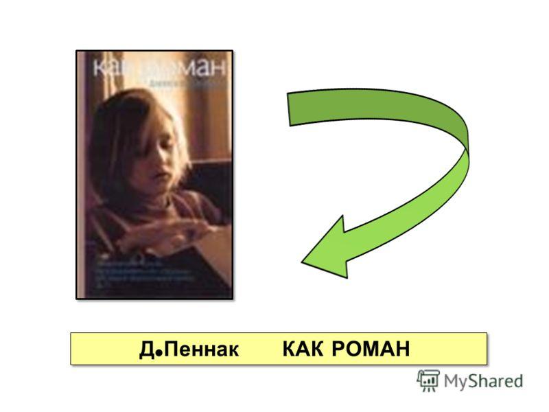Д. Пеннак КАК РОМАН
