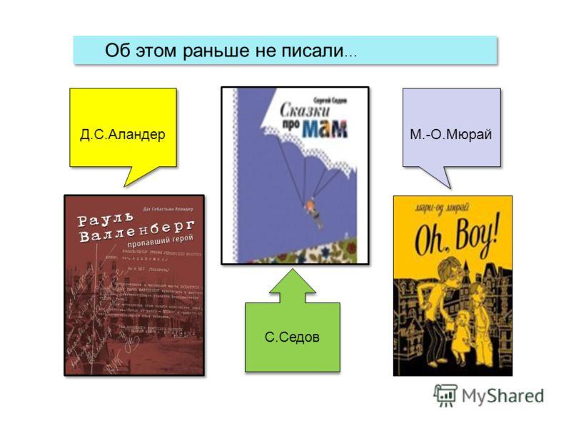Д.С.Аландер М.-О.Мюрай С.Седов Об этом раньше не писали …