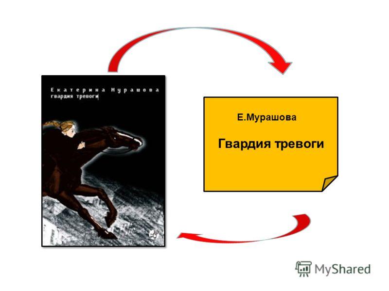 Е.Мурашова Гвардия тревоги