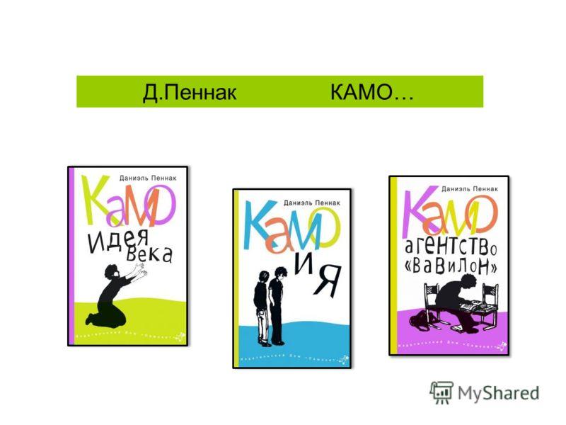 Д.Пеннак КАМО…