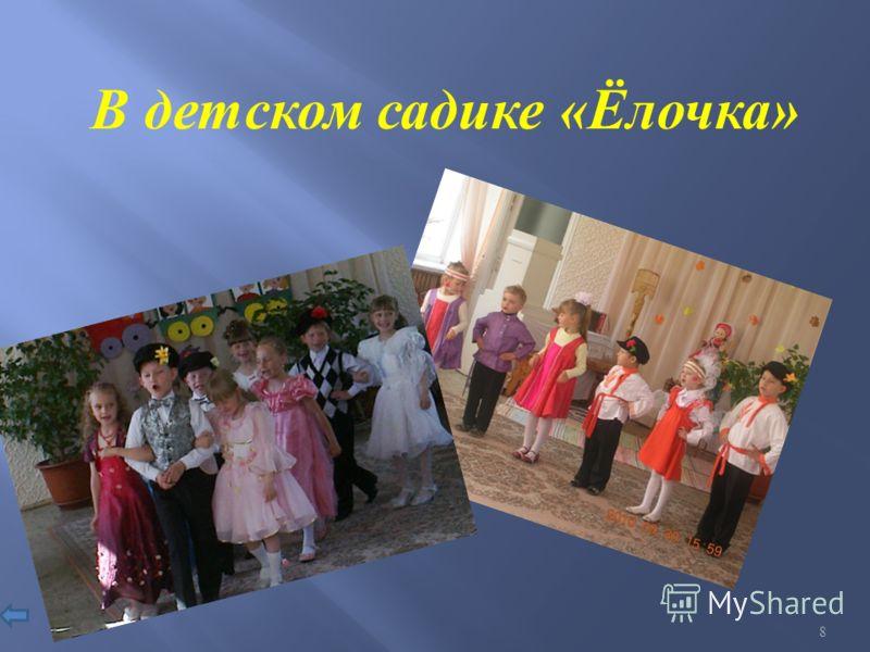 В детском садике « Ёлочка » 8