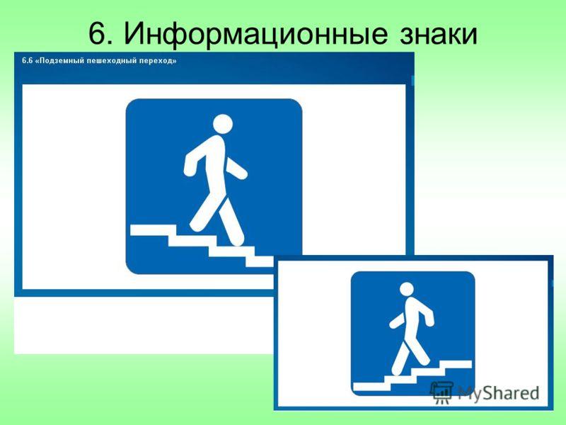 6. Информационные знаки