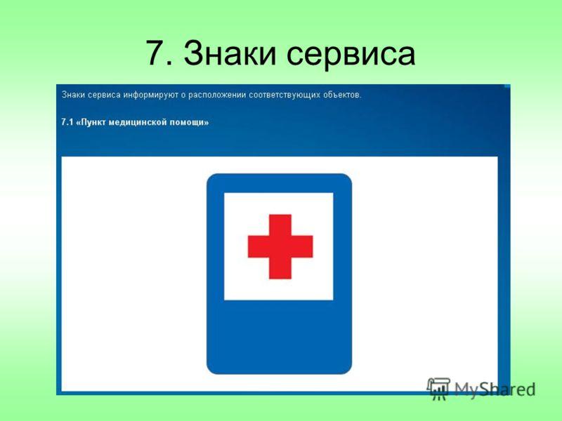 7. Знаки сервиса