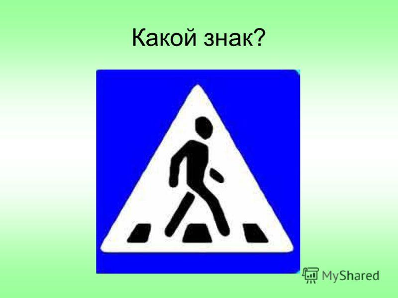 Какой знак?