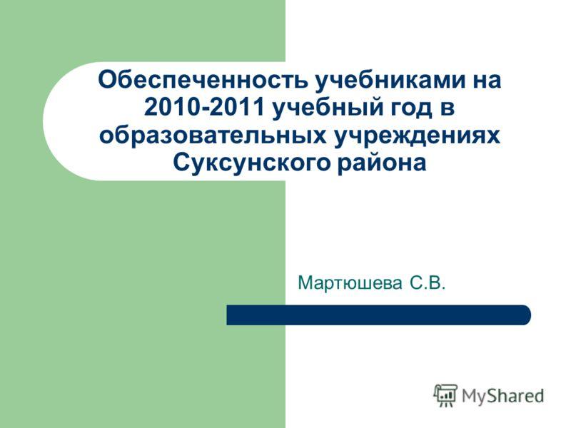Обеспеченность учебниками на 2010-2011 учебный год в образовательных учреждениях Суксунского района Мартюшева С.В.