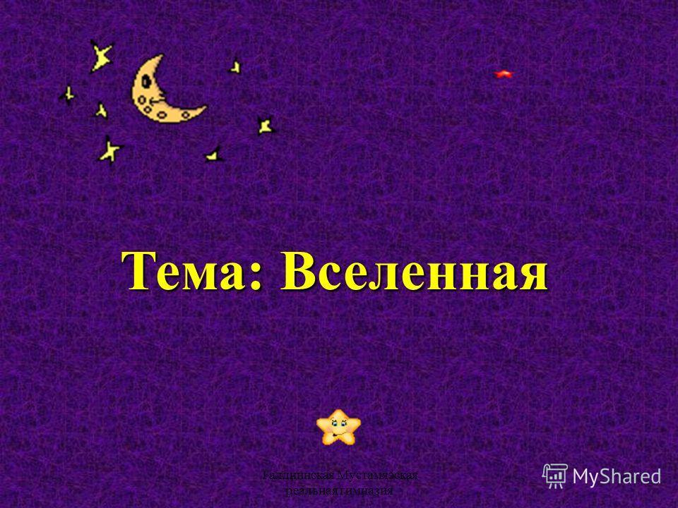 Таллиннская Мустамяэская реальная гимназия Тема: Вселенная