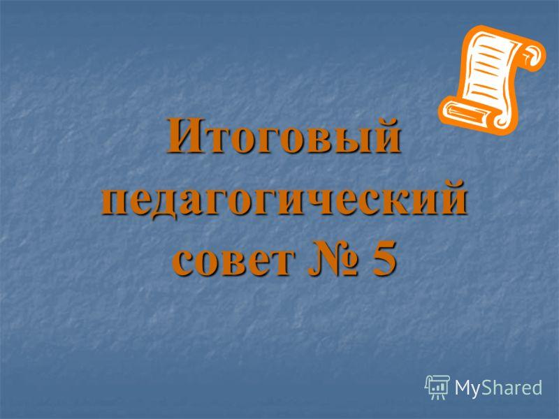 Итоговый педагогический совет 5