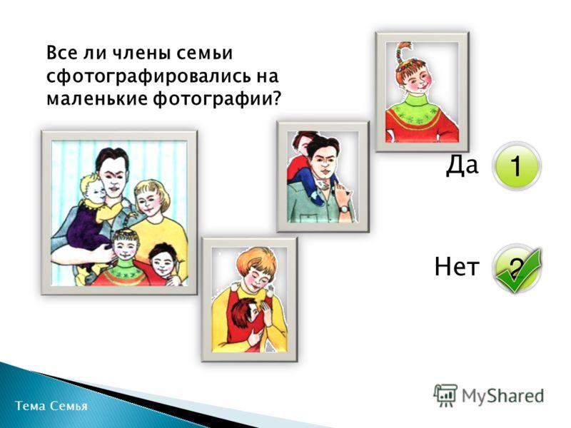 Да Нет Все ли члены семьи сфотографировались на маленькие фотографии? Тема Семья