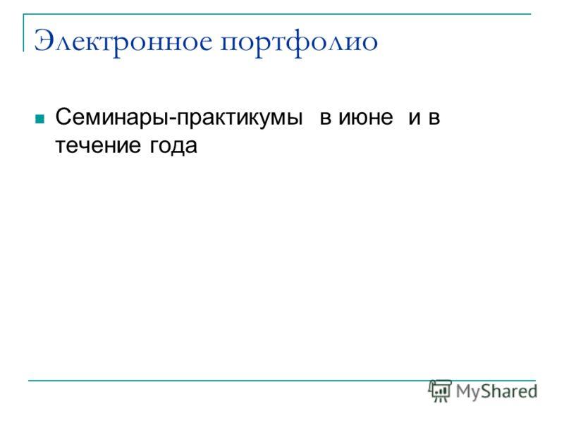 Электронное портфолио Семинары-практикумы в июне и в течение года