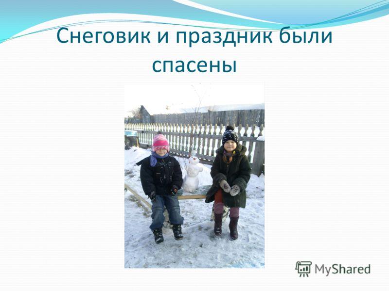 Снеговик и праздник были спасены