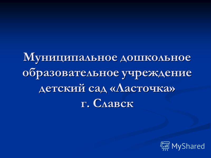 Муниципальное дошкольное образовательное учреждение детский сад «Ласточка» г. Славск